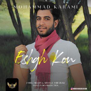 محمد کرمی عشق کن