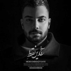 محمد سانی آخرین نقطه