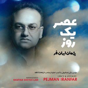 پژمان ایران فر عصر یک روز