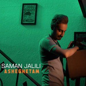 سامان جلیلی عاشقتم