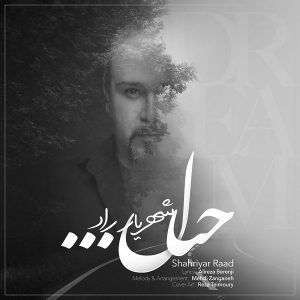 شهریار راد خیال