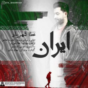 عطا شهریار ایران