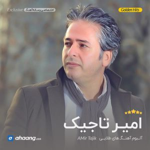دانلود آلبوم گلچین آهنگ های امیر تاجیک