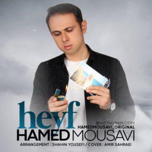 حامد موسوی حیف