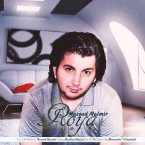 مسعود مالمیر رویا