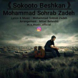 محمد سهراب زاده سکوت بشکن