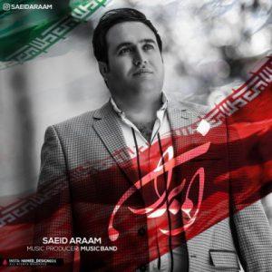 سعید آرام ایران