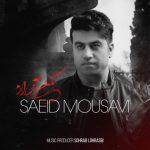 سعید موسوی مکن آزارم