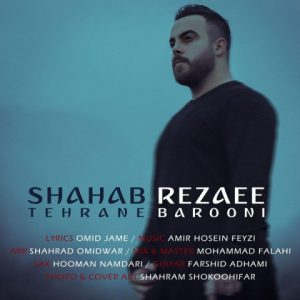 شهاب رضایی تهران بارونی
