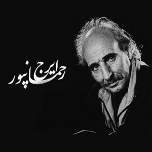 ایرج رحمانپور یاغی