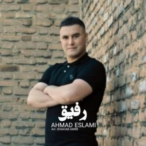 احمد اسلامی رفیق