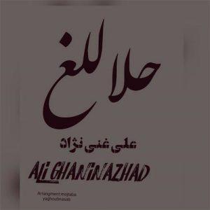 علی غنی نژاد حلاللغ