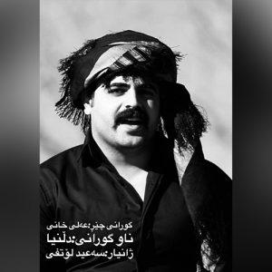 علی خانی دلینا