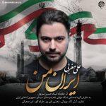 علی مغربی ایران من