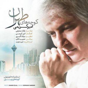 امیر کریمی کوچه های طهران
