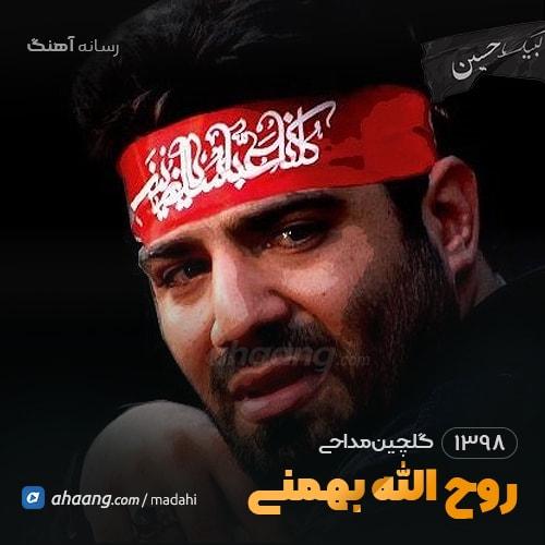 محرم 98 حاج روح الله بهمنی