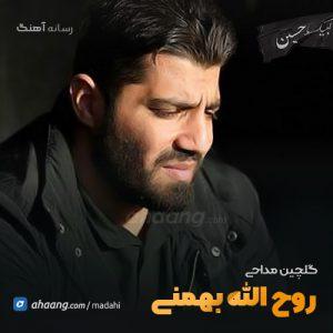 گلچین مداحی روح الله بهمنی
