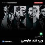گلچین آهنگ رپ تند فارسی