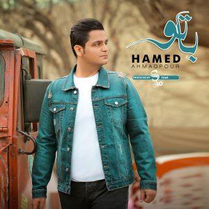 حامد احمدپور با تو