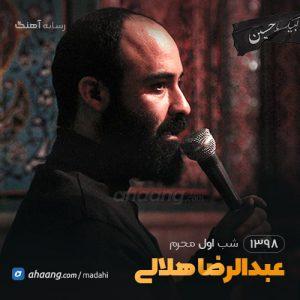 شب اول محرم 98 عبدالرضا هلالی