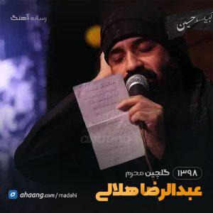 مداحی محرم 98 حاج عبدالرضا هلالی