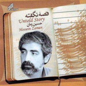 حسین زمان قصه نگفته