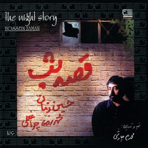 حسین زمان قصه شب