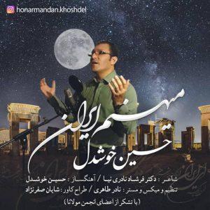 حسین خوشدل میهنم ایران