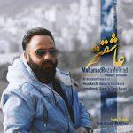 محمدرضا مهراد عاشقتم