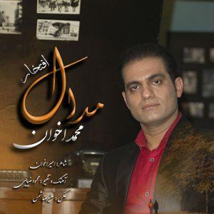 محمد اخوان مدال افتخار