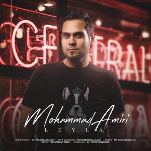 محمد امیری لیلا