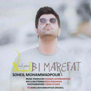 سهیل محمدپور بی معرفت