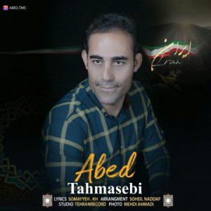 عابد طهماسبی ایران