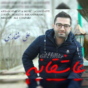 علی غفاری عاشقانه