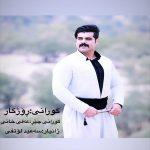 علی خانی روژگار