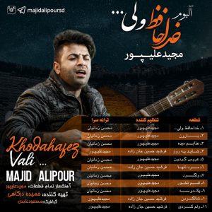 مجید علیپور مرد تنها