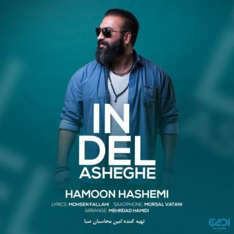 متن آهنگ ( متن ترانه ) این دل عاشقه هامون هاشمی