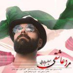 حسین دارابی مرز عاشقی