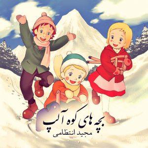 مجید انتظامی بچه های کوه آلپ