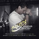 مسعود دانیالی رفتی تنها ماندم