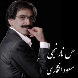 مسعود افتخاری حس نارنجی