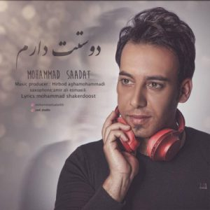 محمد سعادت دوست دارم
