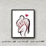 حسین سلیمانی مادر