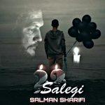 سلمان شریفی