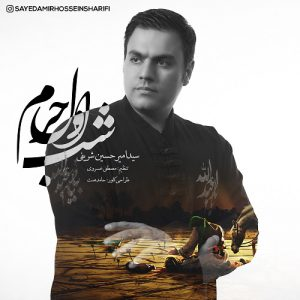 امیرحسین شریفی شب اول حرم