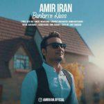 امیر ایران بهترین حس