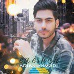 آرین احمدی ای عشق