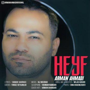 آرمان احمدی حیف