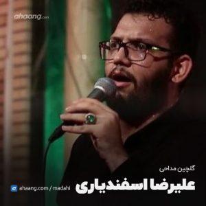 گلچین مداحی حاج علیرضا اسفندیاری اردبیلی