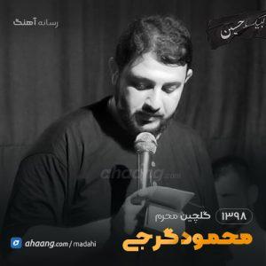 محرم 98 حاج محمود گرجی